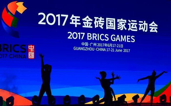2017年金砖国家运动会在广州开幕