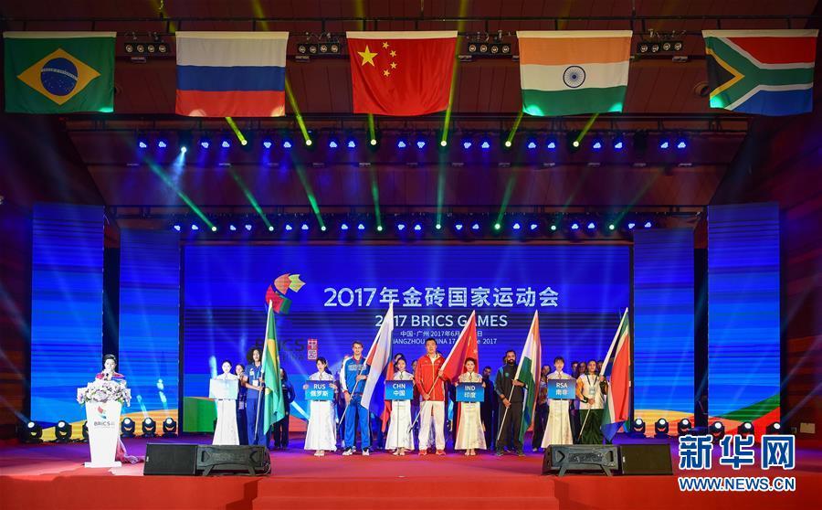 (体育)(1)2017年金砖国家运动会在广州开幕