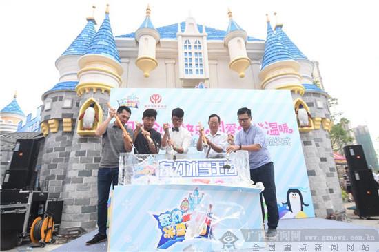 奇幻冰雪王国在南宁隆重开业