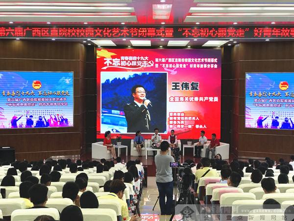 第六届广西区直院校校园文化艺术节圆满闭幕