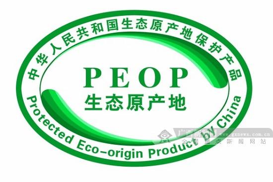 生态原产地品牌助力培育广西特色产业发展
