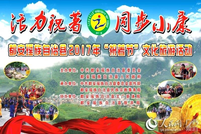"""广西都安秀""""最炫民族风"""" 布努瑶祝著节将开幕(图)"""