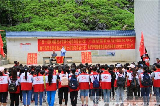 为爱而行 32名志愿者到大化为贫困儿童圆上学梦