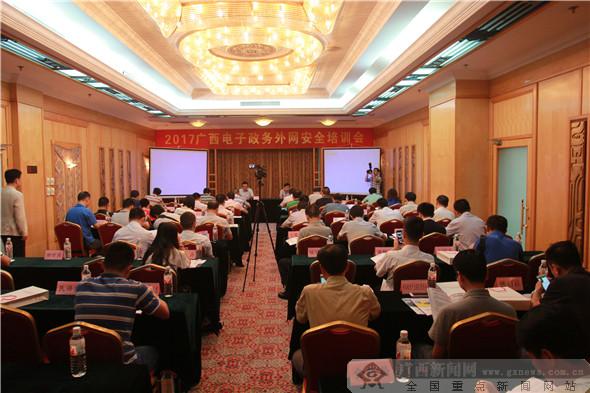 2017年广西环亚娱乐ag88外网安全培训会议成功召开