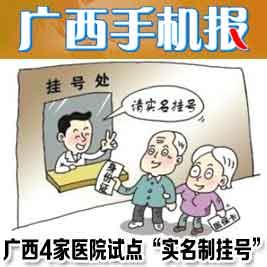 广西手机报6月22日