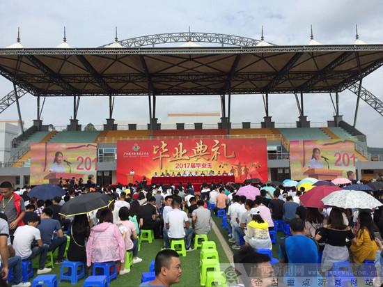 广西建设职业技术学院举行2017届毕业典礼活动