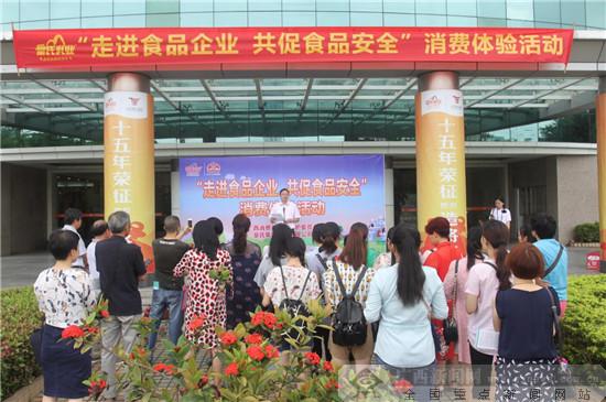 """广西消委会开展""""走进企业 促进健康""""消费体验活动"""