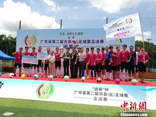梅州队摘广东第二届百县(区)足球赛总决赛冠军