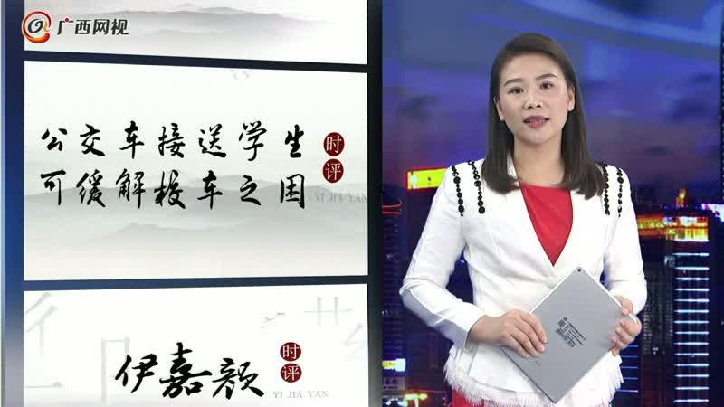 伊嘉颜时评――公交车接送学生可缓解校车之困