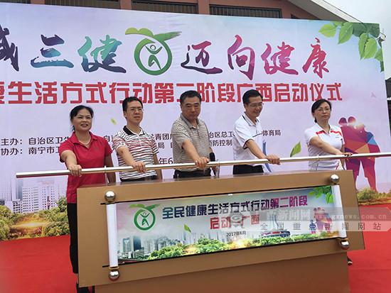 广西全民健康生活方式行动第二阶段启动(图)