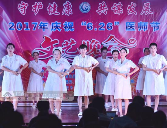 """罗城:医务工作者载歌载舞喜迎""""6.26""""医师节(图)"""