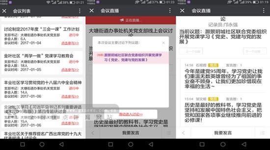 """梧州:""""互联网+""""搭伙党组织 让基层党建""""活""""起来"""