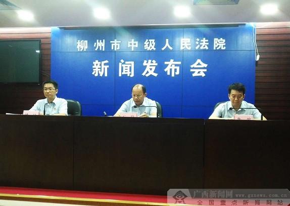 国际禁毒日 柳州市中级人民法院召开新闻发布会