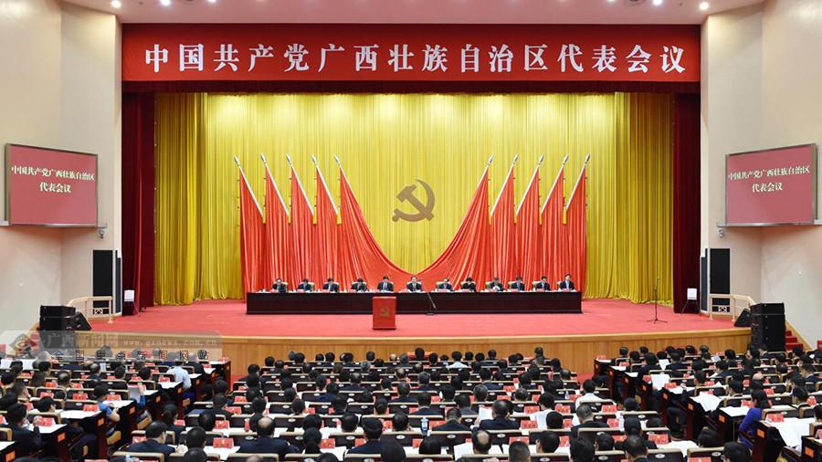 中国共产党广西壮族自治区代表会议召开