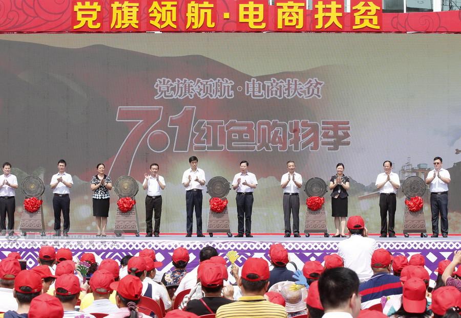 """广西启动""""七一红色购物季"""" 400款特产助力电商扶贫"""