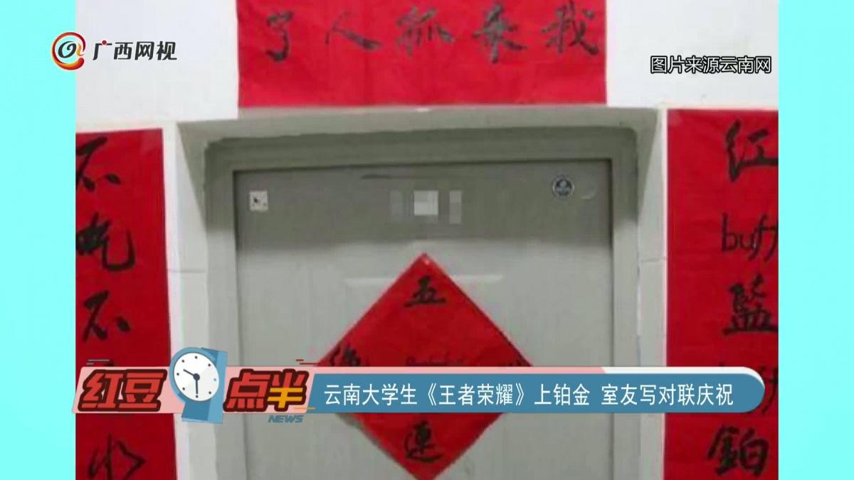 云南大学生《王者荣耀》上铂金 室友写对联庆祝