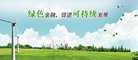 五省区绿色金融改革创新方案出炉