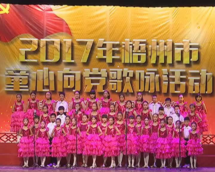 《红领巾心向党》(梧州)
