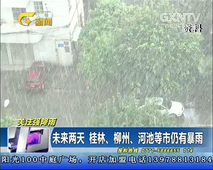 未来两天 桂林、柳州、河池等市仍有暴雨