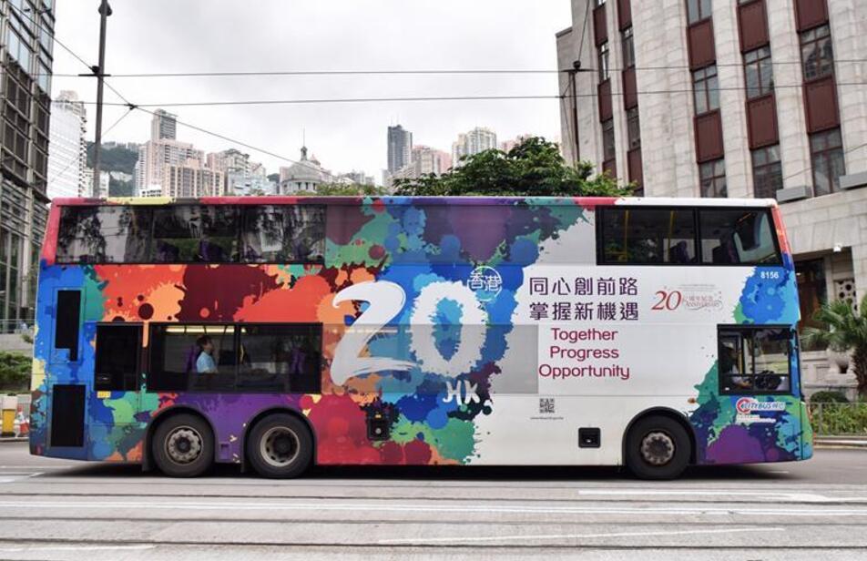 香港庆祝回归二十周年