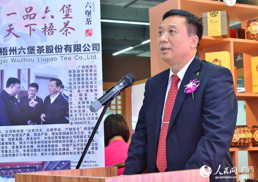 """""""茶船古道·新丝路""""梧州六堡茶瞄准海外市场"""