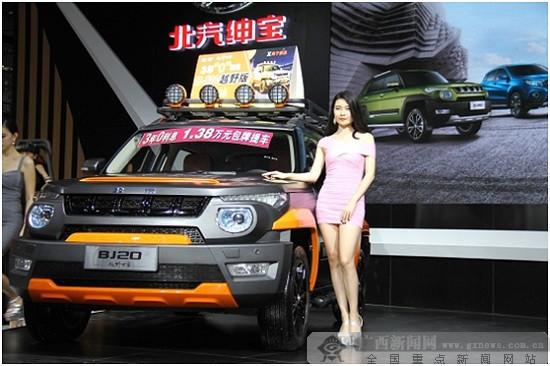 2017第六届广西国际汽车文化节盛大开幕