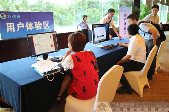 广西物流公共信息服务平台正式上线