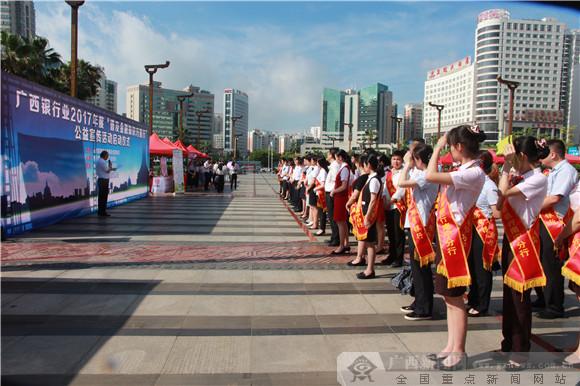 广西银行业普及金融知识万里行宣传活动启动