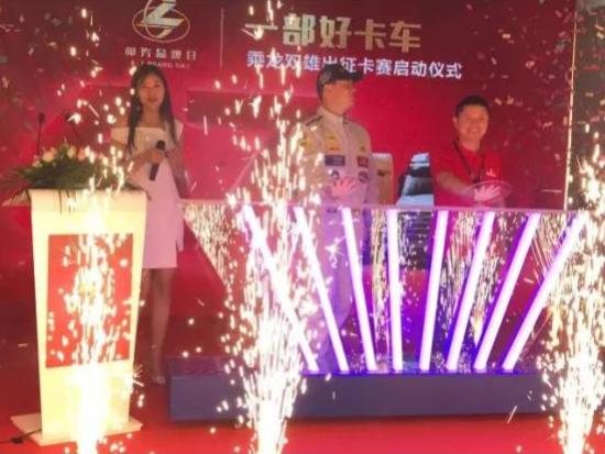 王者归来 乘龙双雄再次笑傲2017中国卡车公开赛