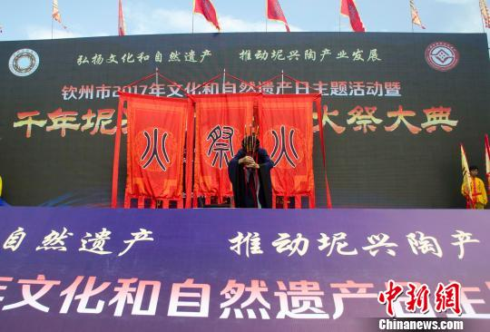 中国最长古龙窑举行火祭大典 完成二次涅槃