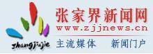 张家界新闻网