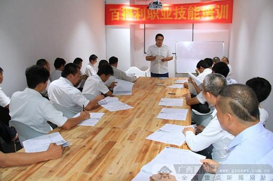 广西南宁百得利汽车服务有限公司开展网约车司机职业技能培训