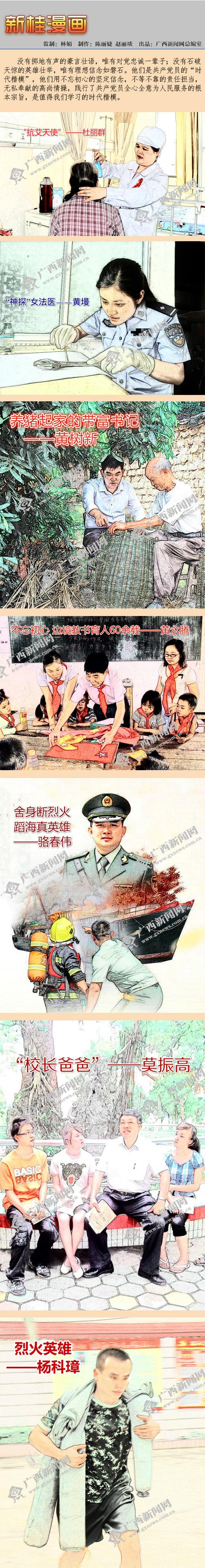 """[新桂漫画]共产党员的""""时代楷模"""""""
