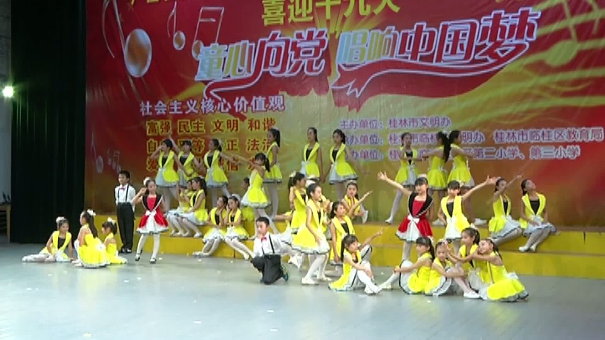 《我也有个中国梦》(桂林)