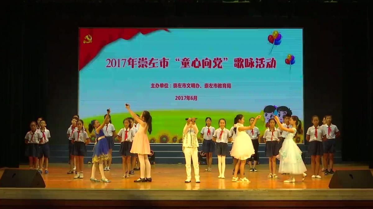 唱响中国梦的歌曲_2017童心向党歌咏活动展播