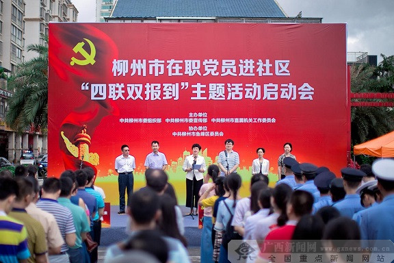 """广西柳州:启动在职党员进社区""""四联双报到"""""""