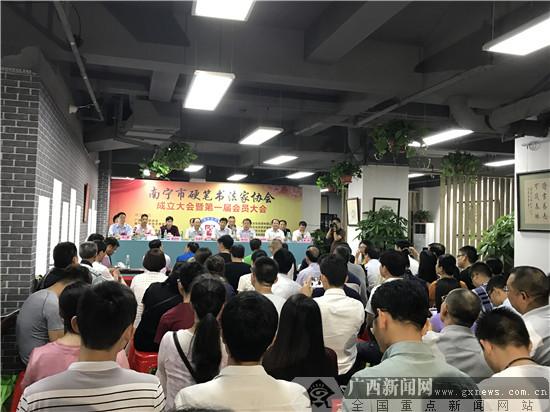 南宁市硬笔书法家协会在邕成立