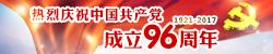 专题:中国共产党成立96周年