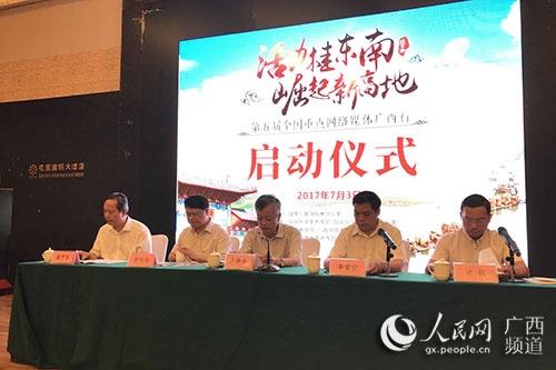 【人民网】45家网媒聚焦玉林梧州 关注桂东南活力崛起