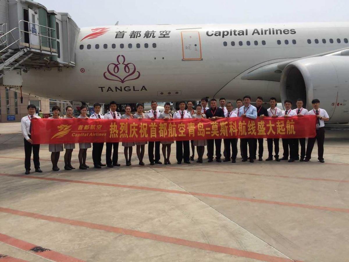 青岛机场开通青岛至莫斯科洲际直航航线