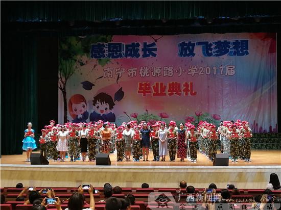 南宁市桃源路小学举行2017届毕业典礼