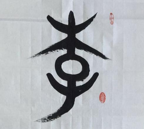姓氏文化—李氏名字作品欣赏
