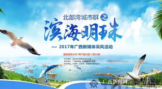 聚焦滨海明珠 2017广西新媒体采访活动将10日启动