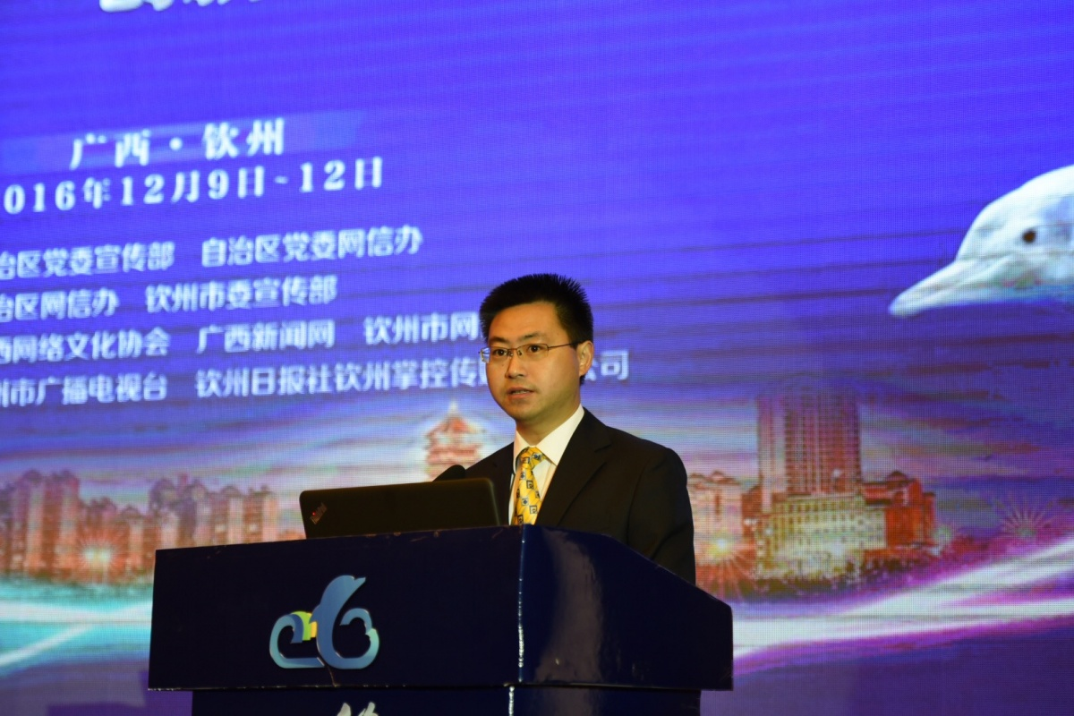 【回顾】第七届广西网络媒体峰会在钦州盛大开幕
