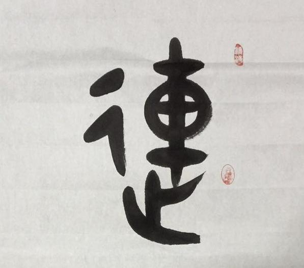 姓氏文化—连氏名字作品欣赏