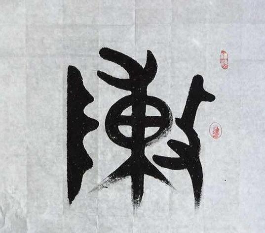 姓氏文化—陈氏名字作品欣赏