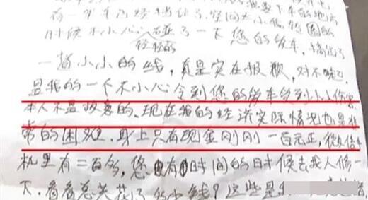 """柳州男子刮花宝马车主动留字条 """"公开信""""感动网友"""
