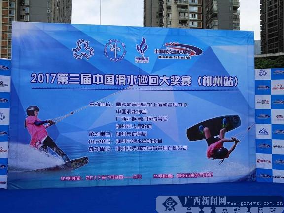 2017第三届中国滑水巡回大奖赛(柳州站)开赛