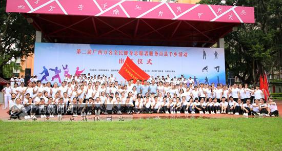 第2届广西万名健身志愿者服务百县千乡今日起出征