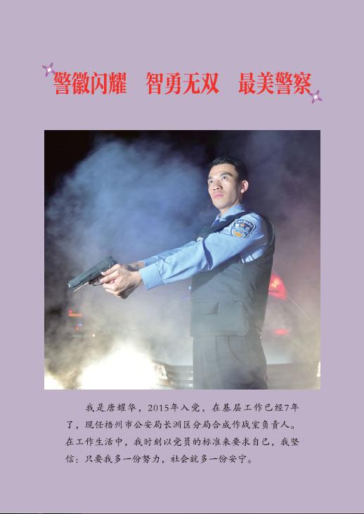 警徽闪耀 智勇无双 最美警察